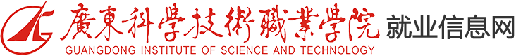 广东科学技术职业学院就业信息网